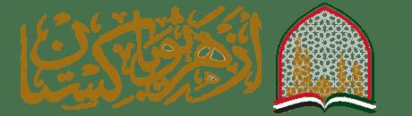 Al Azhar Logo